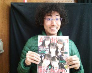 【雑誌】月刊Auditionに掲載していただきました!【掲載】