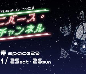 第6回公演「オムニバース・チャンネル」